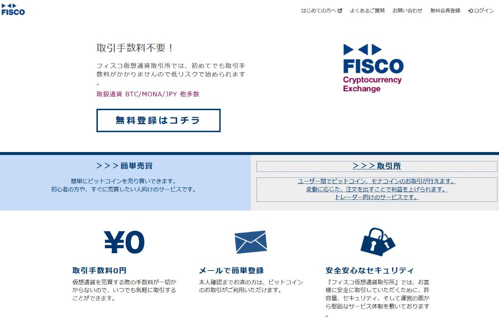 フィスコ仮想通貨取引所とは?登録方法や手数料・評判など