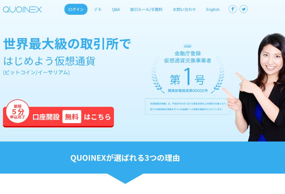 QUOINEXとは?登録方法や手数料・評判など